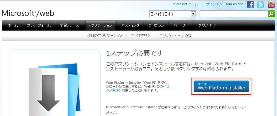 WPIインストール画面