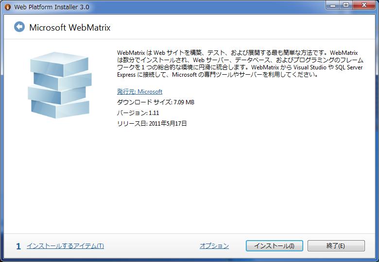 WebMatrixインストール開始