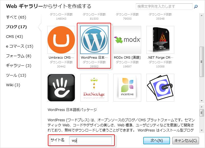WordPress日本語版を選択