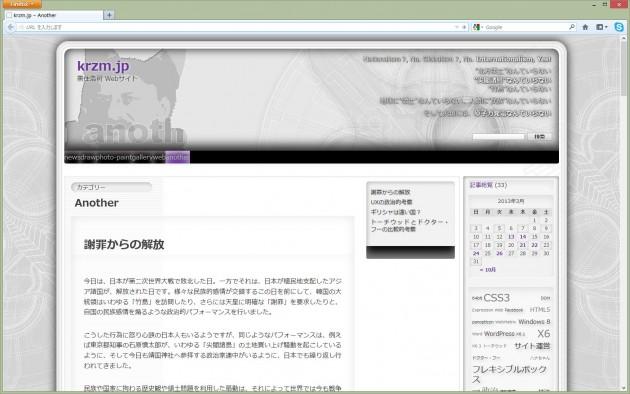 Firefox不正表示画像