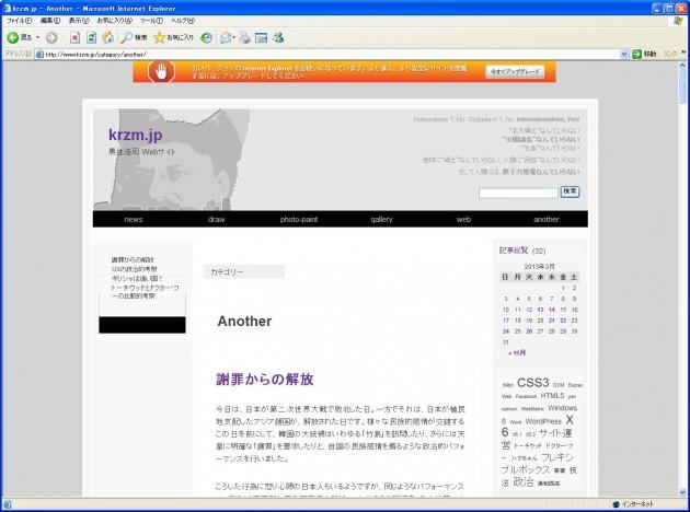 IE6画像