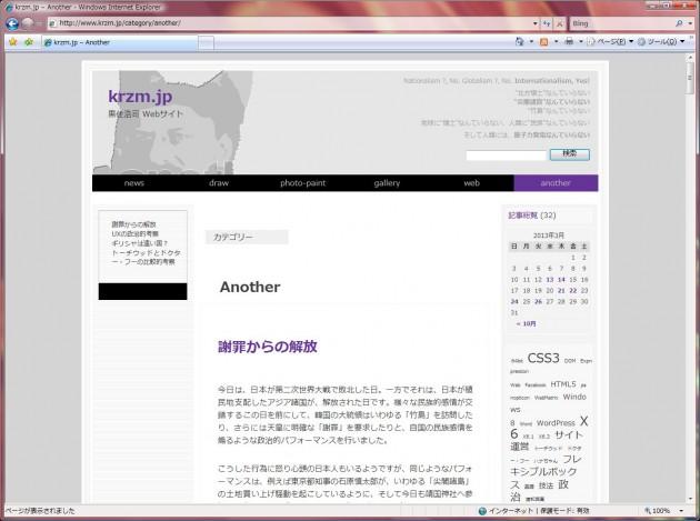 IE7画像