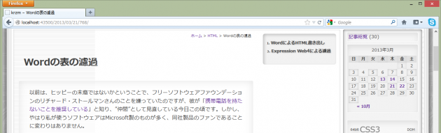 Firefoxの問題点1