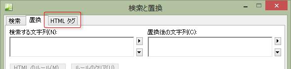 「HTMLタグ」タブ
