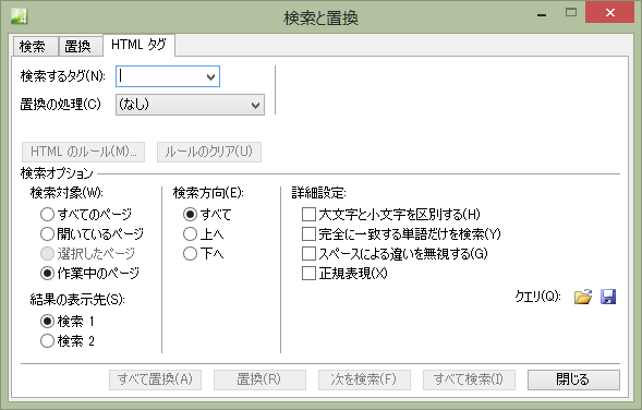 「HTMLタグ」の設定画面1