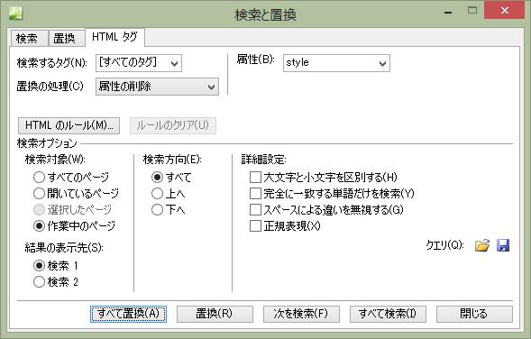 「HTMLタグ」の設定画面2
