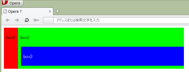 Opera フレキシブルボックス表示結果
