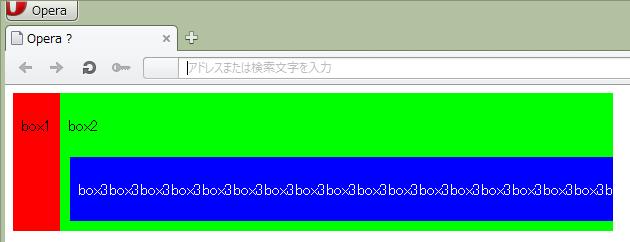 非改行文字列を含んだOperaの表示結果
