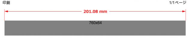 印刷結果のdiv要素サイズ