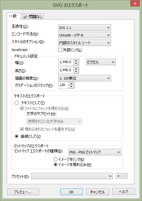 「SVGのエクスポート」ダイアログ