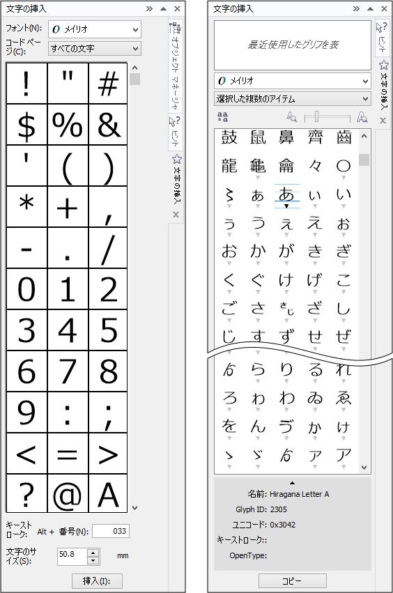 「文字の挿入」ドッキングウインドウの比較