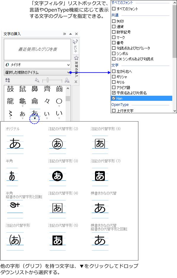 「文字の挿入」の新機能