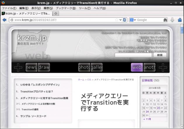 ESR 24.4での当サイトの表示結果