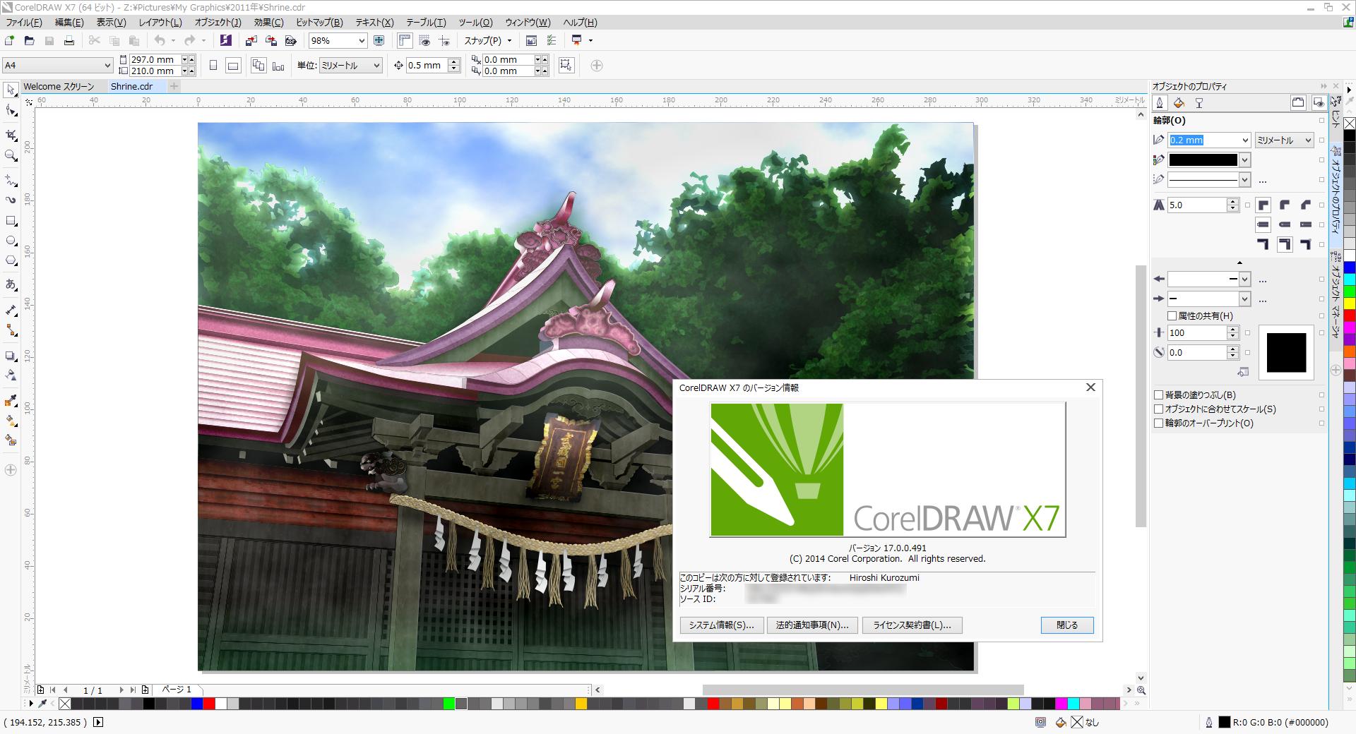 CorelDRAW X7の画面