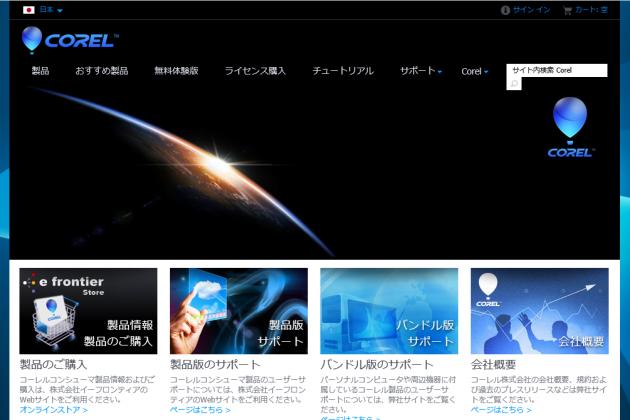 Corel社日本語Webページ