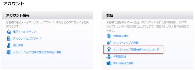 「メンバーシップ/登録特典のダウンロード」の画面