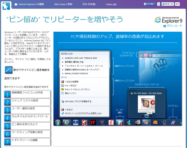 IE9用のピン留めサイト