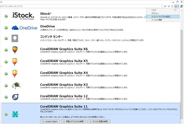 CONNECT X7 「コンテンツライブラリの登録」画面