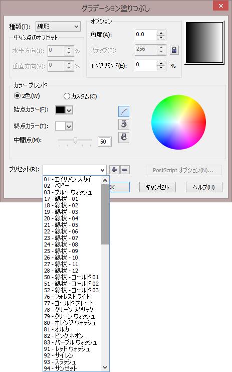 X6でのグラデーション塗りつぶしの編集