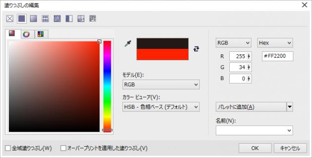 X7の「塗りつぶしの編集」ダイアログ