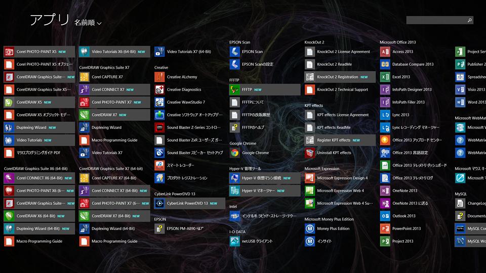 改良されたアプリ一覧画面