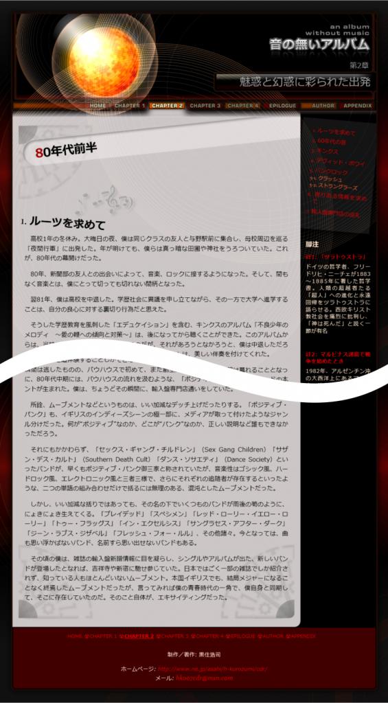 第2章ページの画面