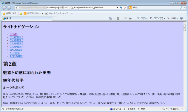 IE8での表示