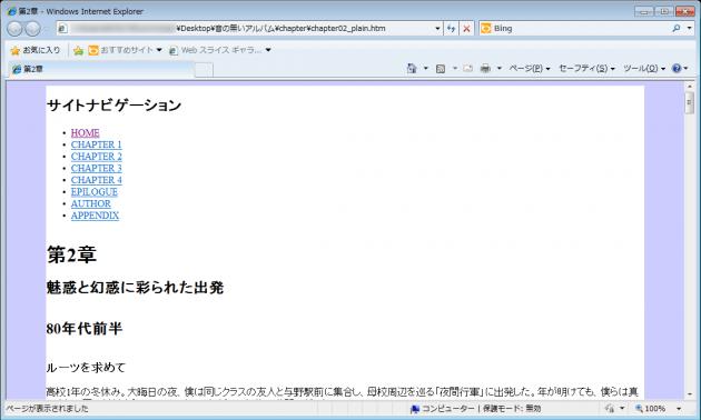IE8での修正表示