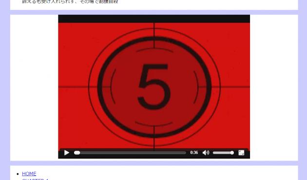 Chromeでのビデオ表示