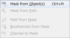 「オブジェクトからマスク」コマンド