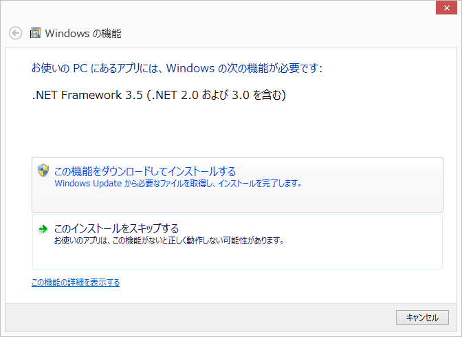 .NET 3.5のインストール画面