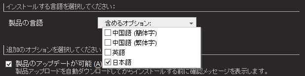 「製品の言語」の選択画面