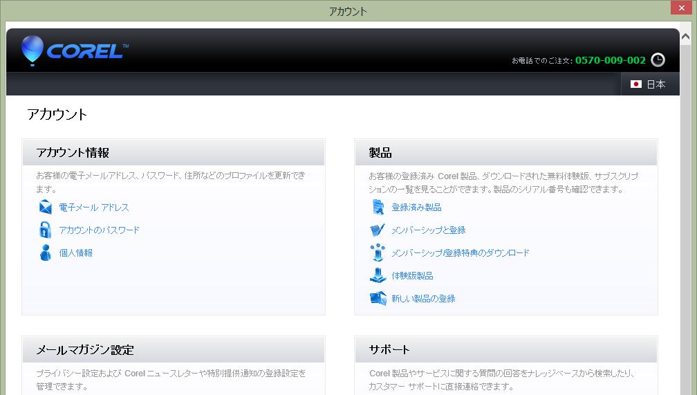 Corelアカウントの管理画面