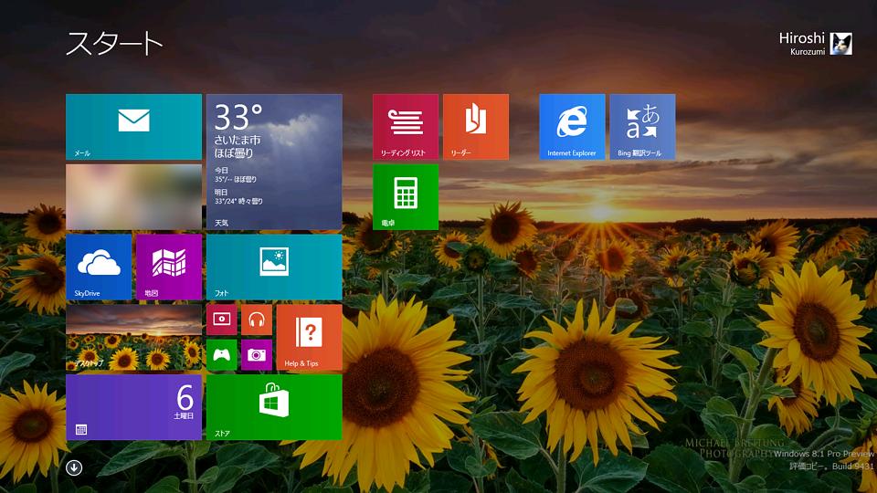 Windows 8.1プレビュー版のスタート画面